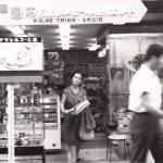 昭和37年頃の写真