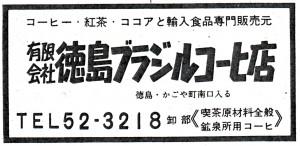 昭和43年電話帳広告