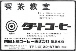 昭和52年電話帳広告
