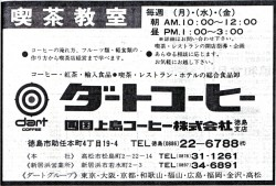 昭和54年電話帳広告