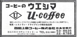 昭和47年ダート広告