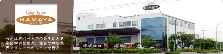 ハマヤ株式会社