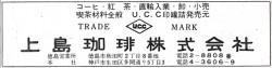 昭和37年電話帳広告