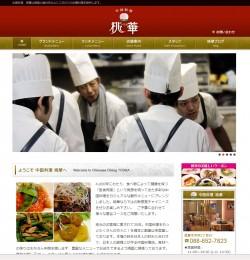 中国料理 桃華