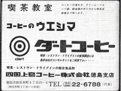 昭和49年電話帳広告