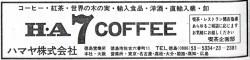 昭和47年電話帳広告