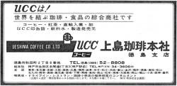 昭和46年電話帳広告