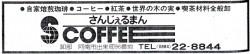 昭和55年電話帳広告