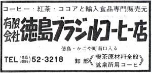 昭和45年電話帳広告