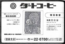 昭和57年電話帳広告