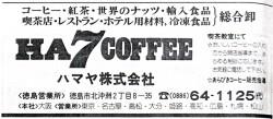 昭和58年電話帳広告