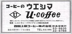 昭和46年ダートコーヒー株式会社