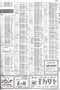 昭和47年 徳島市(あ~す)
