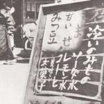 徳島駅前ヤミ市
