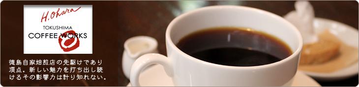 TOKUSHIMA-COFFEE-WORKS/有限会社オハラ