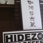 珈琲日出蔵 二番館