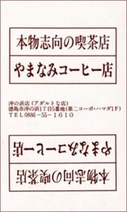 沖浜店マッチ