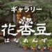 ギャラリー花杏豆