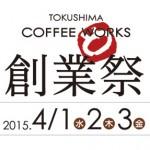 コーヒーワークス創業祭