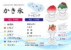 かき氷・氷パフェメニュー